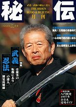 Hatsumi Sensei on the cover of the February 1997 issue of Hiden, the #1 martial rts magazine in Japan.